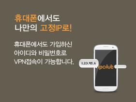 휴대폰에서도 나만의 고정IP로! 휴대폰에서도 가입하신 아이디와 비밀번호로 VPN접속이 가능합니다.